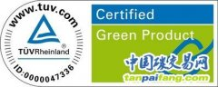 如何怎么申请通过德国莱茵TUV绿色产品认证