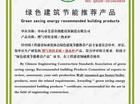 """艾诺基获""""绿色建筑产品认证证书"""""""