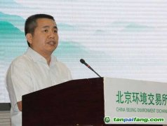 【2015第六届地坛论坛】国家气候战略中心副主任徐华清演讲实录
