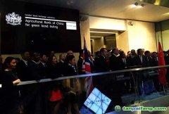 中国农业银行在伦敦上市中资金融机构首单绿色债券