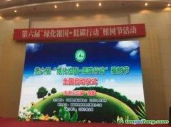 热心公益 · 乾包成立中国绿色碳汇基金会志愿者工作站