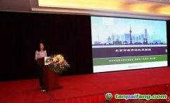 北京环境交易所第二届会员大会成功举行