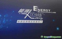 全球首个能源区块链实验室成立大会