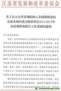 江苏省关于公示全省首期拟纳入全国碳排放权交易市场的重点排放单位2013-2015年历史碳排放报告工作进展的通知