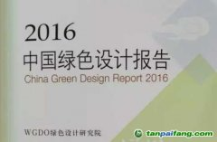 《2016中国绿色设计报告》精彩出炉