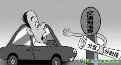 北京拥堵费到底会怎么收?