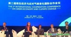 第二届绿色经济与应对气候变化国际合作会议在京召开