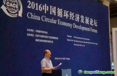 2016中国循环经济发展论坛在北京开幕