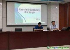 济南市发改委与山东亚华低碳科技有限公司共同举办温室气体排放报告编写及填报培训