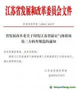 江苏省发改委印发江苏省温室气体排放第三方核查规范