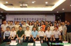 宁夏与深圳开展跨区域碳市场能力建设合作