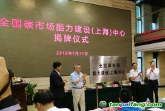 """""""全国碳市场能力建设(上海)中心""""揭牌仪式今日在上海举行"""