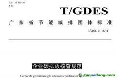 企业碳排放核查规范