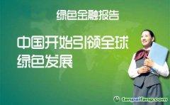 报告:中国开始引领全球绿色发展