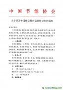 中国碳交易市场发展论坛