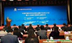 2016中国绿色金融高峰论坛