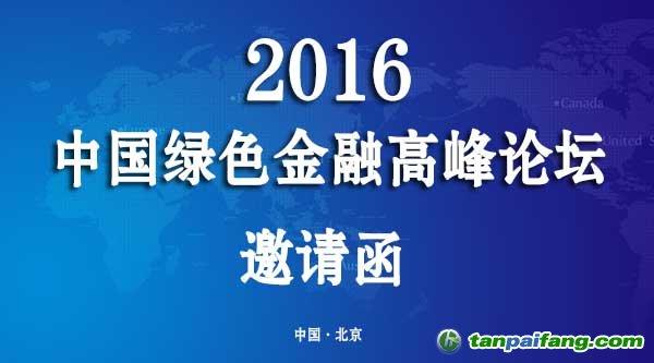 2016中国绿色金融(GF)高峰论坛