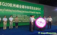2016年G20杭州峰会碳中和项目启动