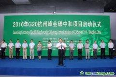 G20杭州峰会碳中和项目正式启动