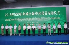 G20杭州峰会碳中和项目正式启动——华东林交所力促G20峰会碳中和林建设