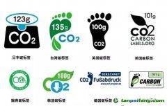 """""""碳标签""""成影响农产品壁垒 出口企业应早作打算"""