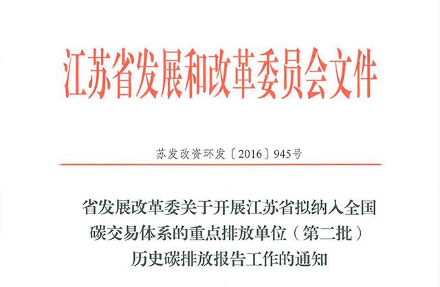 关于开展江苏省拟纳入全国碳交易体系的重点排放单位(第二批)历史碳排放报告工作的通知[苏发改资环发[2016] 945号]