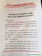 北京市电力体制改革综合试点方案【全文】