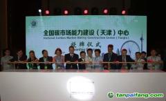 全国碳市场能力建设(天津)中心