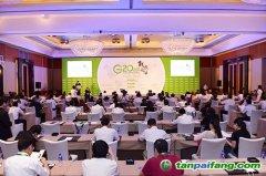 能效引领发展 促进经济繁荣——G20能效论坛在京召开