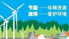 """贵州省从江县""""四举措""""狠抓节能减排助推生态文明建设"""