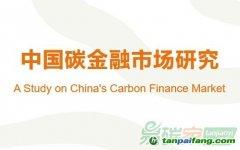 【免费下载】《中国碳金融市场研究》报告(全文)