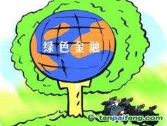 探索中国绿色金融的理论与实践