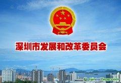 深圳发改委关于开展2016年度碳排放权交易工作的通知