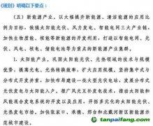 """河北省""""十三五""""太阳能光伏产业发展路线图公布"""