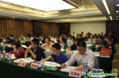 """第七期""""碳资产管理师""""岗位能力培训在京举办"""