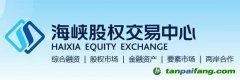 福建省碳排放权交易所服务平台—福建海峡股权交易中心