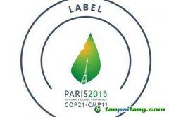 应对气候变化的《巴黎协定》将于11月4日正式生效
