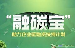 """""""融碳宝""""中国碳资产融资扶持计划助力控排企业可持续发展"""