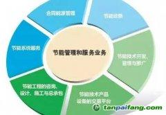 节能服务公司对用能单位的选择与评价