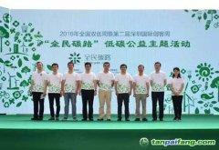 """深圳市民踏上""""全民碳路"""" 低碳行动融入生活"""