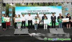 """浙江首届生态音乐节开幕 首次提出""""碳补偿""""概念"""