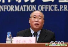 解振华:中国2017年启动全国碳市场交易