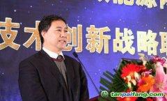 赵刚:我国应建立自主能源技术体系和技术标准