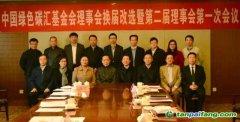 中国绿色碳汇基金会在京召开理事会换届改选暨第二届理事会第一次会议在京召开