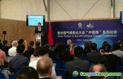 """2016马拉喀什气候变化大会""""全国碳市场展望"""" 主题边会成功召开"""