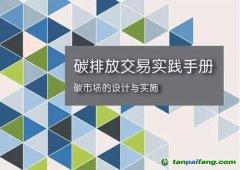 世行PMR《碳排放交易实践:设计与实施手册》2016版