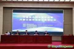 中国碳市场发展形势暨内蒙古碳市场建设高峰论坛圆满成功