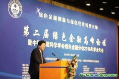 赵华林主席致辞:发展绿色金融 推进供给侧结构改革