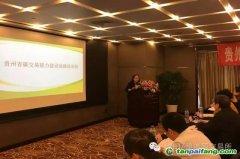 贵州省碳交易能力建设高级培训班在上海成功举办