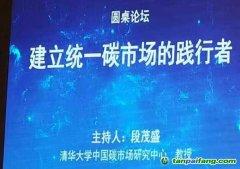 2016中国碳市场高峰论坛在北京举办